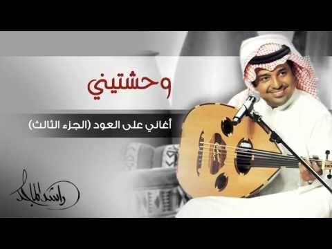 راشد الماجد وحشتيني حصريا 2016 I Tunes Jlo Best Songs