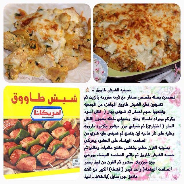 مطبخ فطوم On Instagram صينيه الشيش طاووق تفضلوا حبايبي سنابي Fatome Kitchen Cookout Food Food Recipies Cooking Recipes