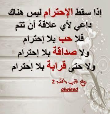 لا حب بدون احترام لا صداقة بدون احترام Arabic Quotes Quotes Math