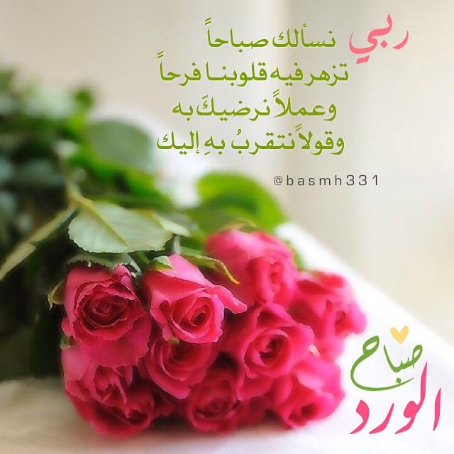Instagram Photo By Basmh331 بســــــمه الحـازمي Iconosquare Good Day Gif Good Morning Flowers Good Morning Arabic