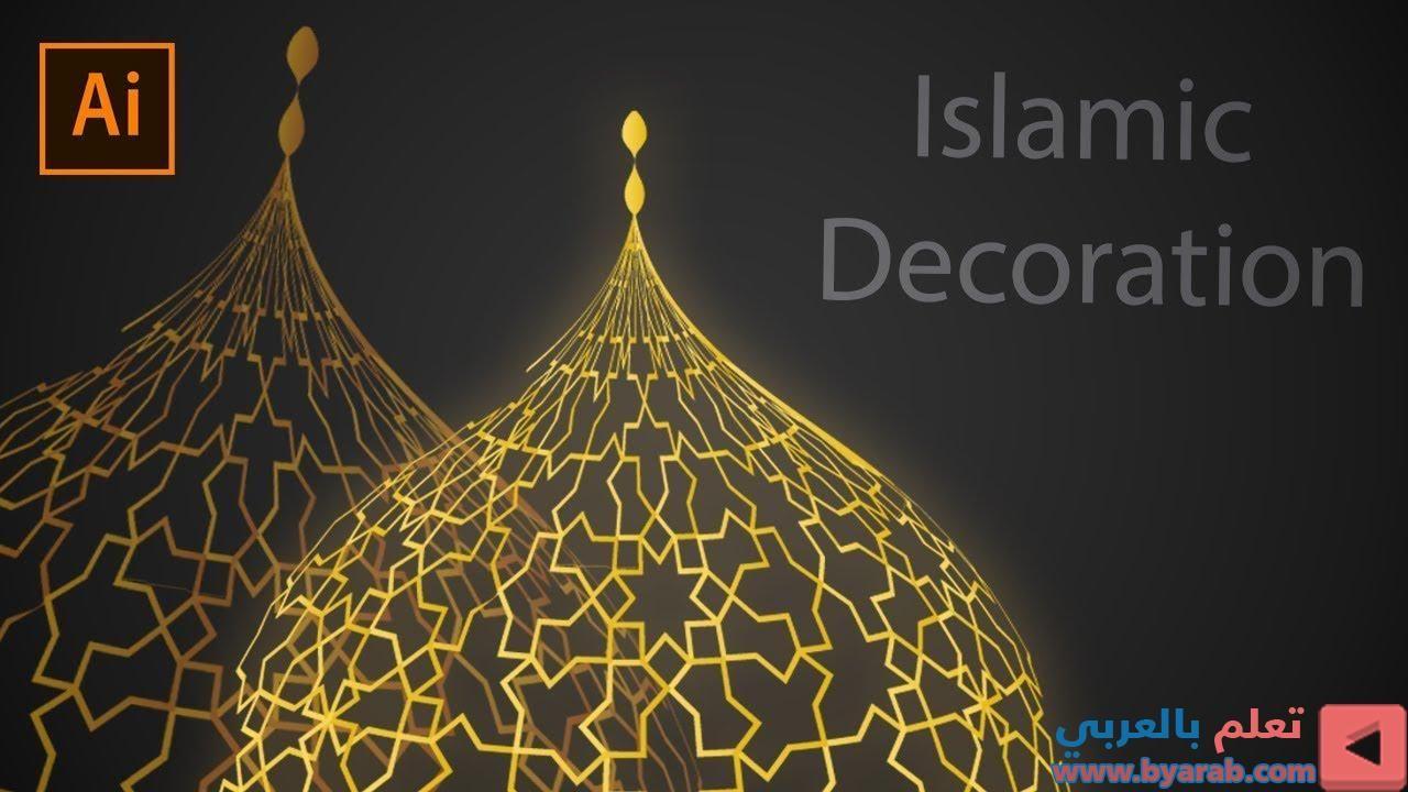 شرح تصميم زخارف اسلامية بسيطة Illustrator Tutorial Design Of Islamic Decoration Gaming Logos Logos Atari Logo