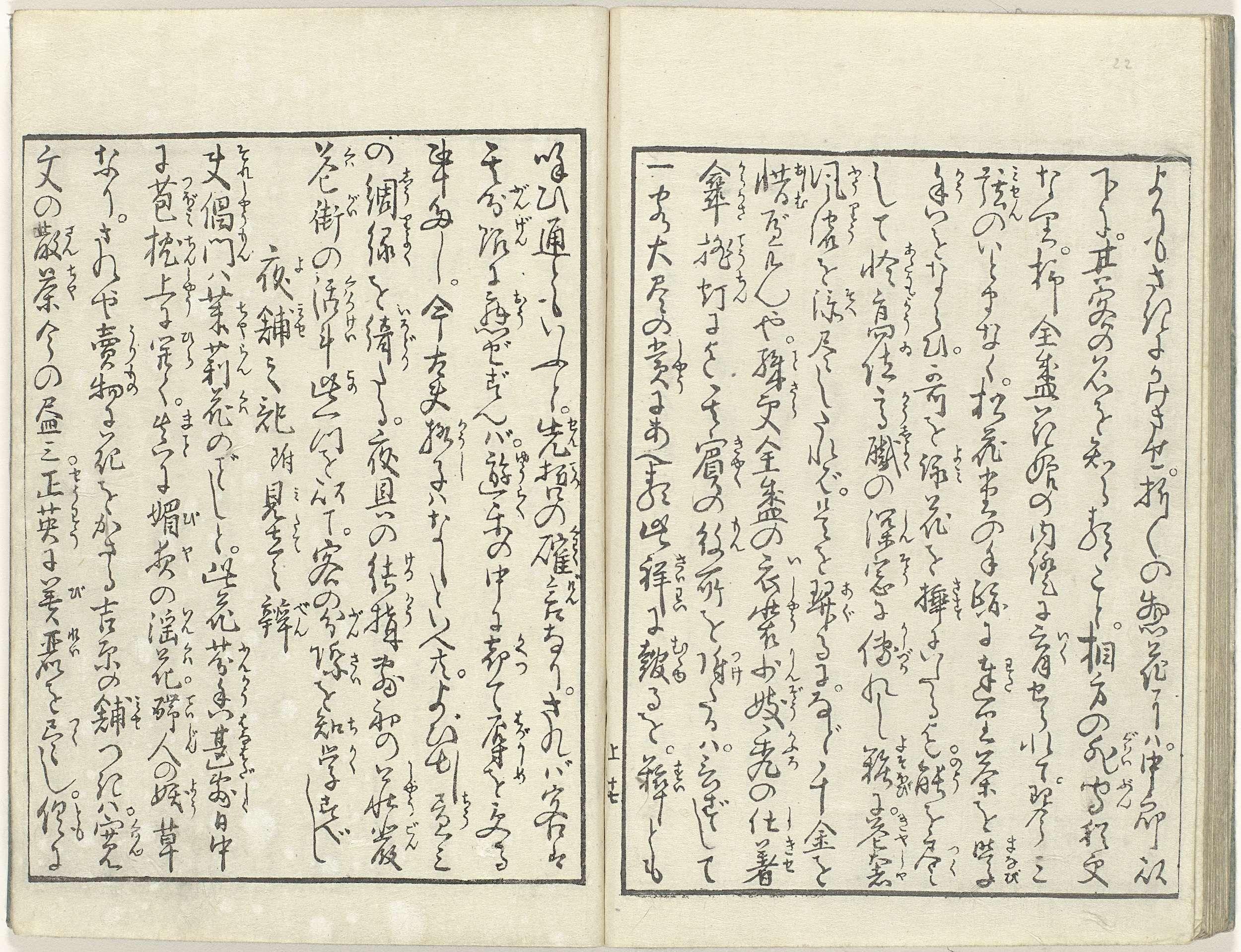 Jippensha Ikku | Tekst, Jippensha Ikku, 1804 | Pagina 42 en 43 van deel één van Utamaro`s boek: Gebeurtenissen in de lusthuizen gedurende het jaar.