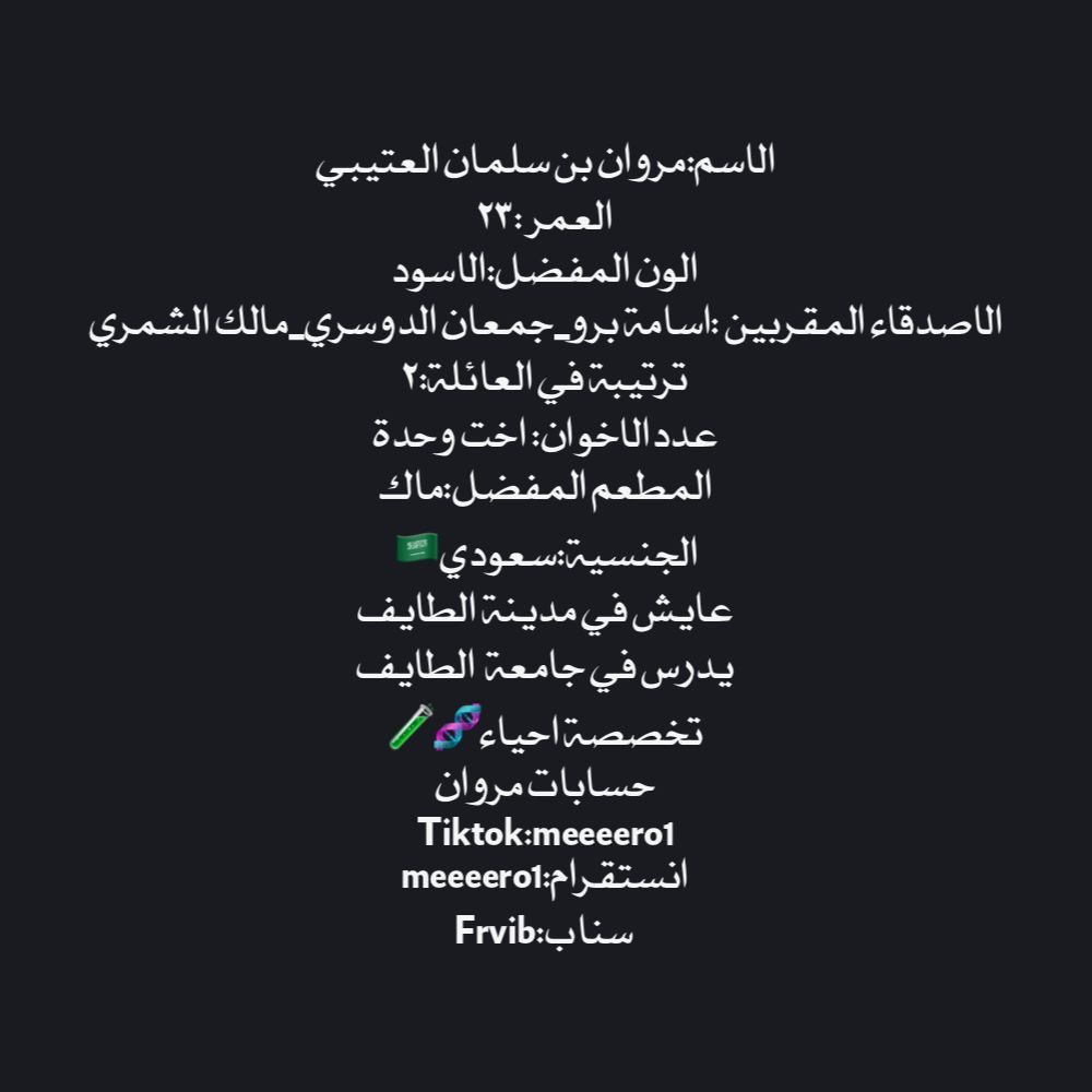 معلومات عن مروان العتيبي Weather Screenshot Weather Screenshots