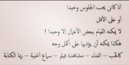 ان تكون وحيدا افضل Quotes Arabic Calligraphy Calligraphy