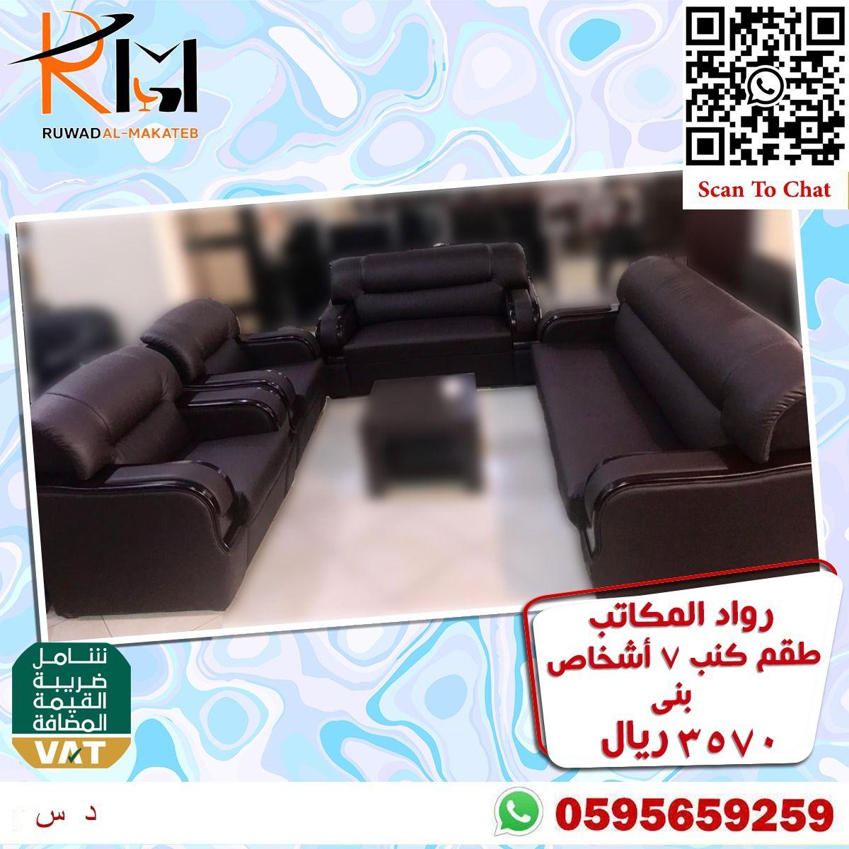 طقم كنب مودرن In 2021 Sectional Couch Home Decor Sectional