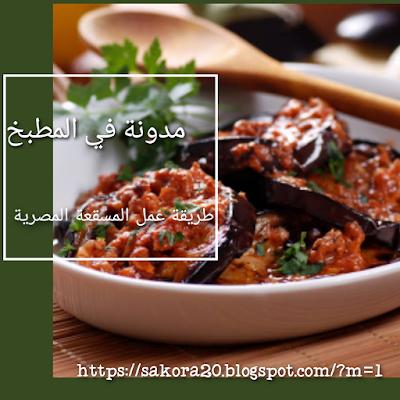 طريقة عمل المسقعة المصرية Food Meat Beef
