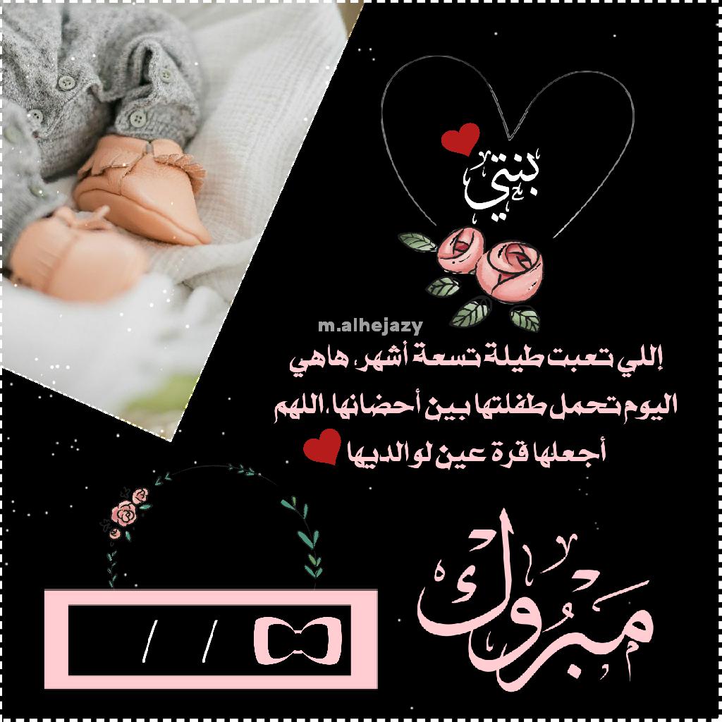تهنئة مولودة جديدة بدون اسم الحمدالله على السلامة بنتي Simple Wedding Invitation Card Instagram Frame Wedding Invitation Cards