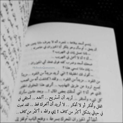 اقتباسات كتب رجال في الشمس غسان كنفاني Quotes From Novels Quotations Words