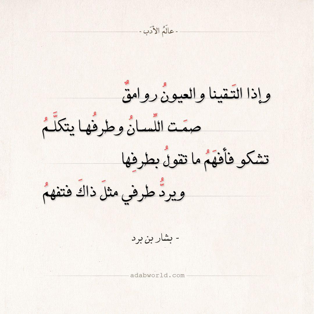 شعر بشار بن برد وإذا التقينا والعيون روامق عالم الأدب One Word Quotes Romantic Words Like Quotes