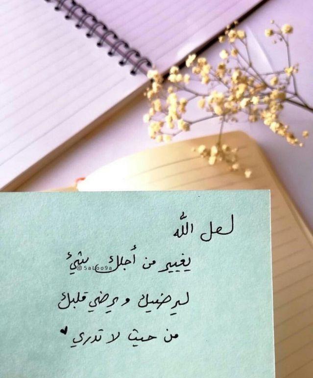 لعل الله Words Quotes Postive Quotes Quran Quotes