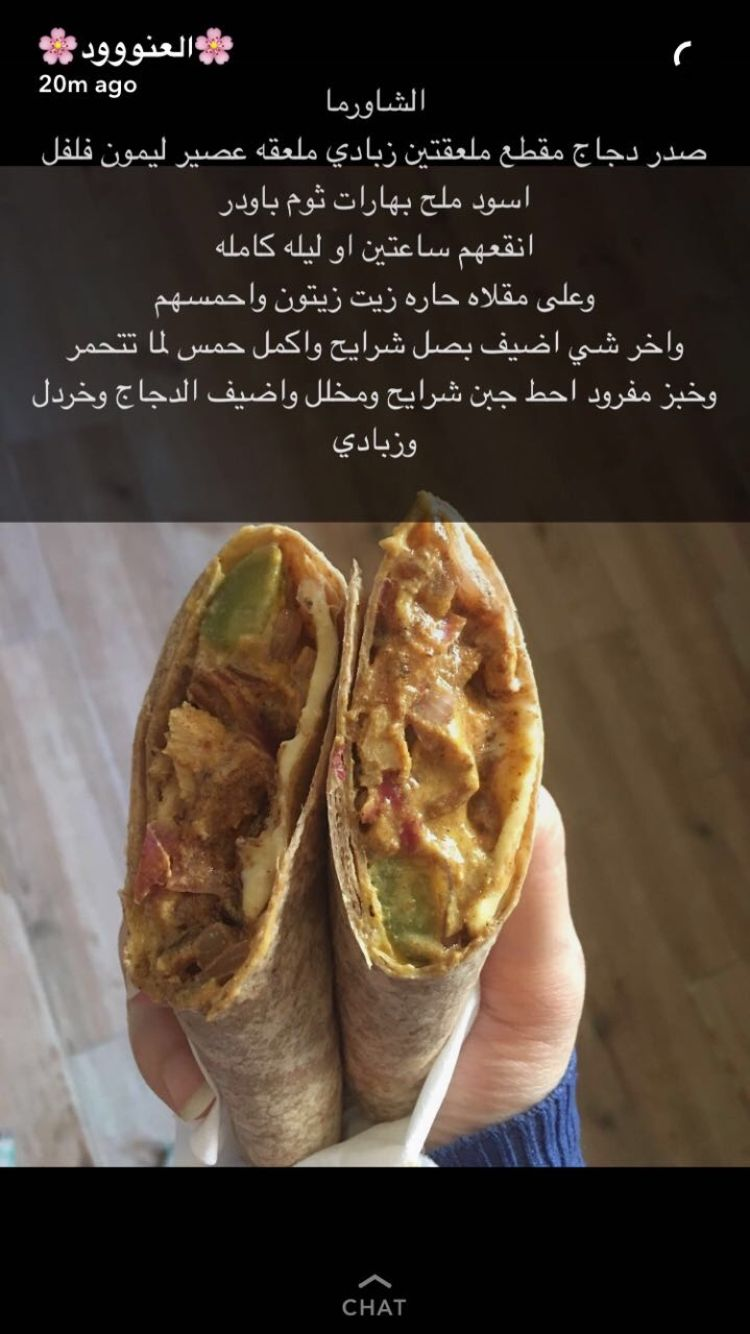 Pin By Weaam وئام On طبخات Cookout Food Food Receipes Healty Food