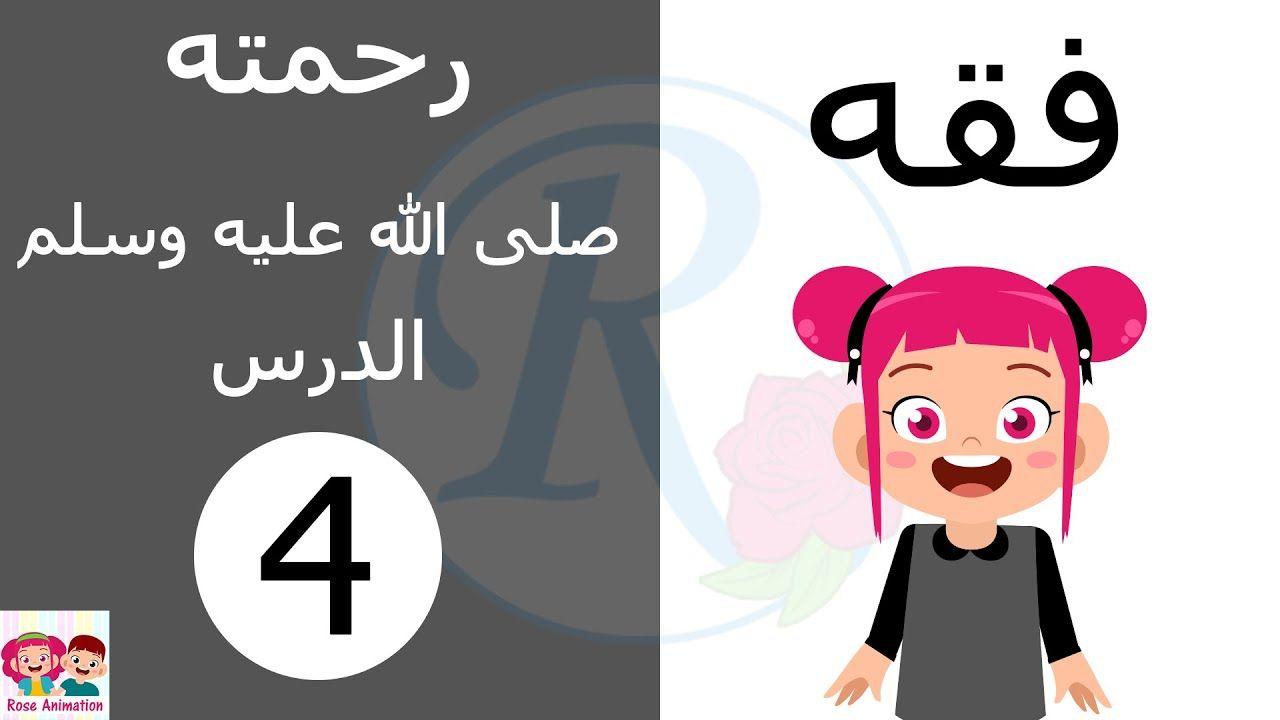 فقه الدرس الرابع رحمته صلى الله عليه وسلم الصف الأول الإبتدائي قناة روز للأطفال Youtube School Frame Minnie Animation
