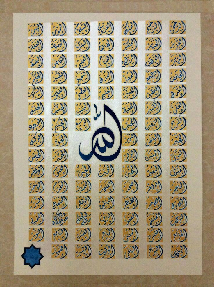 The 99 Names of Allah The 99 Names of Allah أسماء الله