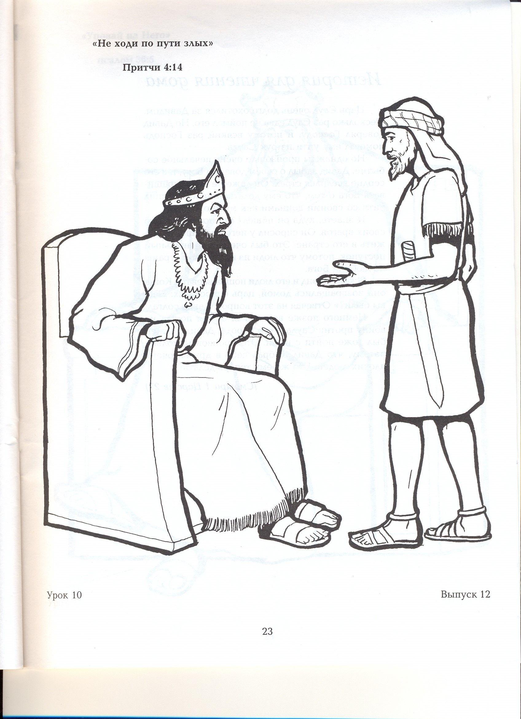 David Spares Saul s Life Printable