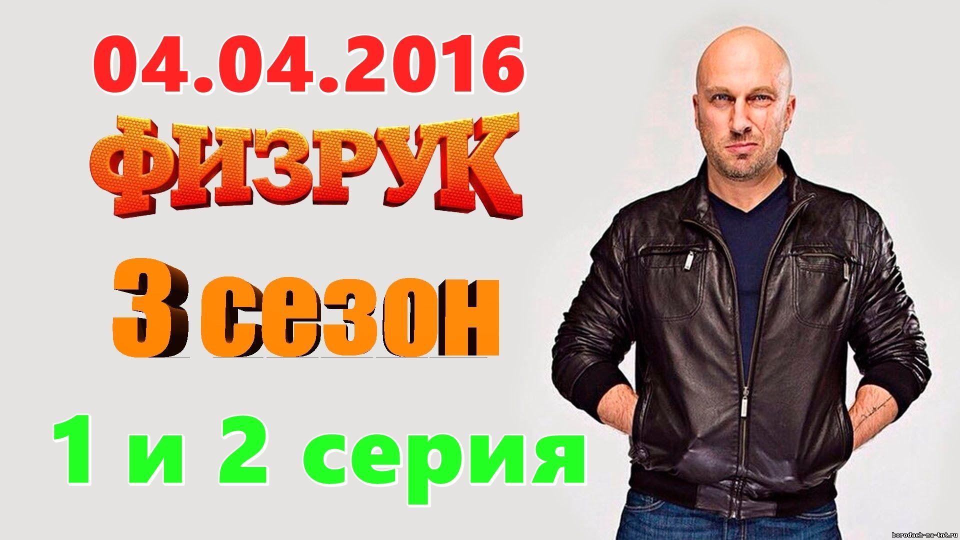 Физрук 3 сезон 1 и 2 серия от 04.04.2016 года смотреть ...