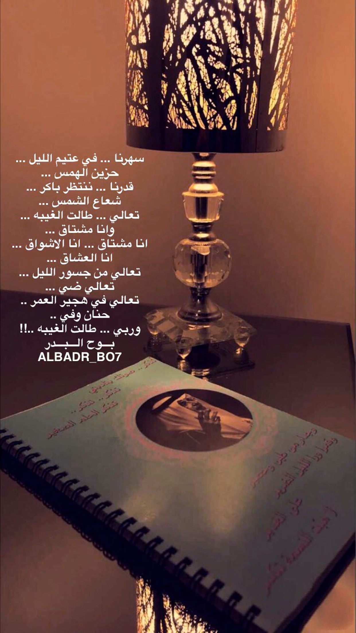 Pin by Rrr on خلفيات (With images) Novelty lamp, Iphone