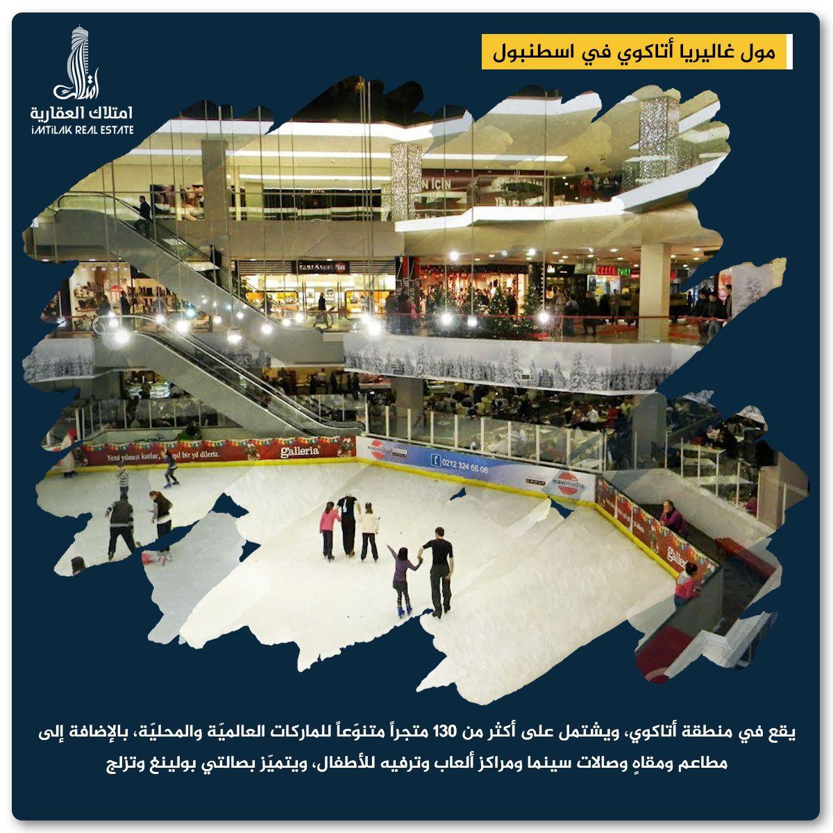 اجمل و افضل مولات اسطنبول الاوربية والاسيوية Shopping Malls Istanbul Best