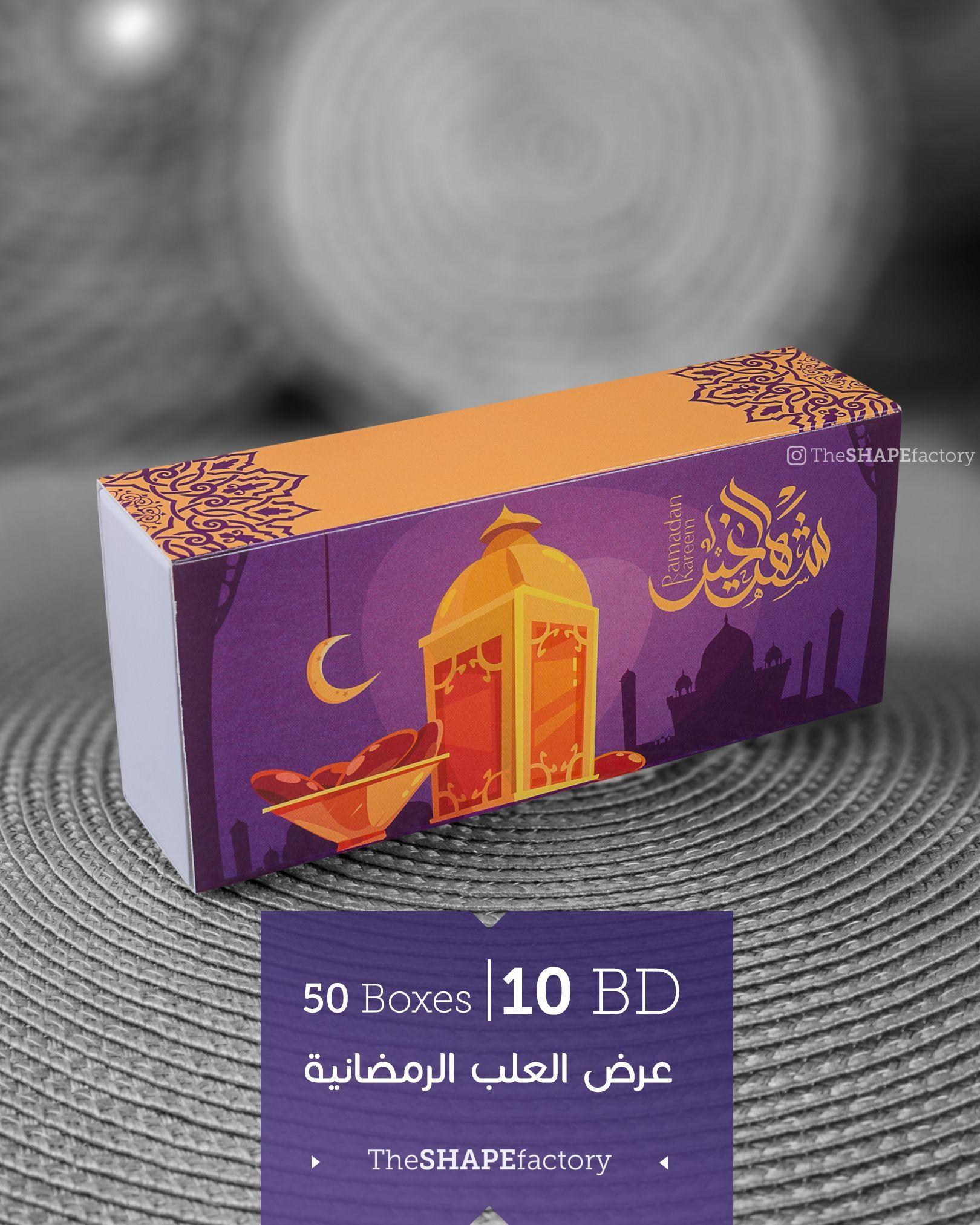 علب تهنئة بقدوم شهر رمضان هذلين نفس اللي خلصوا قبل بس حاليا بتصميم جديد Shape Code Bx0031 القياسات الطول 14 Cm العرض Cards Gum 10 Things
