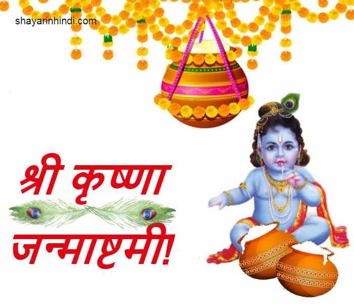Janmashtami Wishes, Krishna Images, Quotes, Status 2020 - Shayari In Hindi