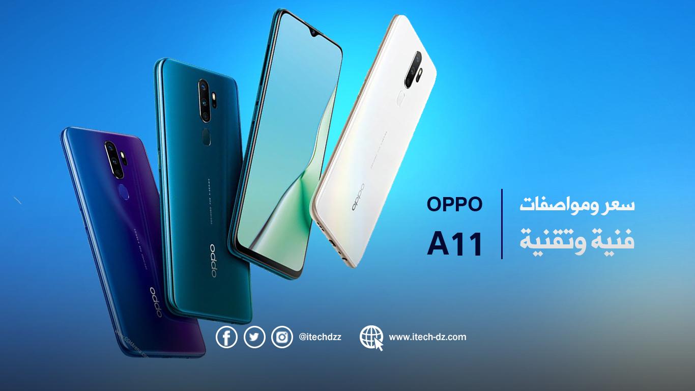 مواصفات فنية وتقنية لجهاز Oppo A11 وسعره في الجزائر للإطلاع على الموضوع Http Bit Ly 2prolqy Phone