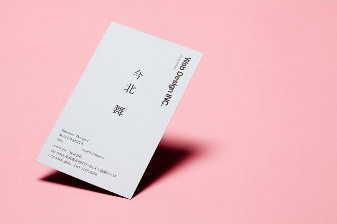名刺は顔です、だからバラバラにしました|Project|Wab Design INC. - ワヴデザイン株式会社