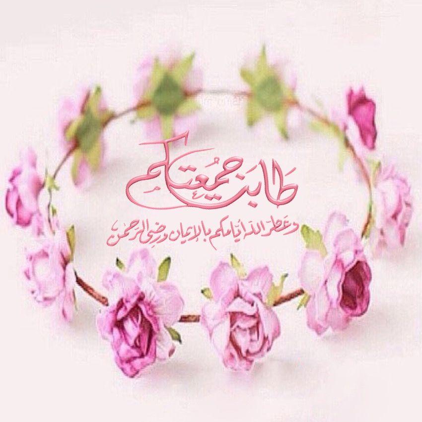 Pin By زهرة علي On اللهم صل على محمد وآل محمد٢ Blessed Friday Islamic Pictures Jumma Mubarak