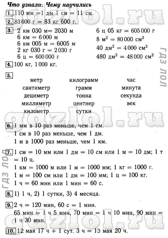 математика 3 класс кочина листопад гдз