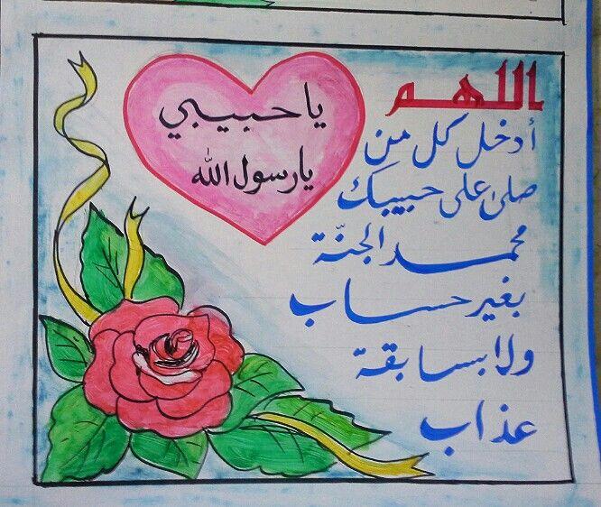 اللهم ادخل كل من صلى على حبيبك محمد الجنة بغير حساب ولا بسابقة عذاب ياحبيبي يا رسول الله
