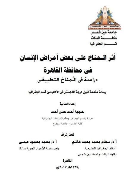 الجغرافيا دراسات و أبحاث جغرافية أثر المناخ على بعض أمراض الإنسان في محافظة القاهرة Geography Places To Visit Math