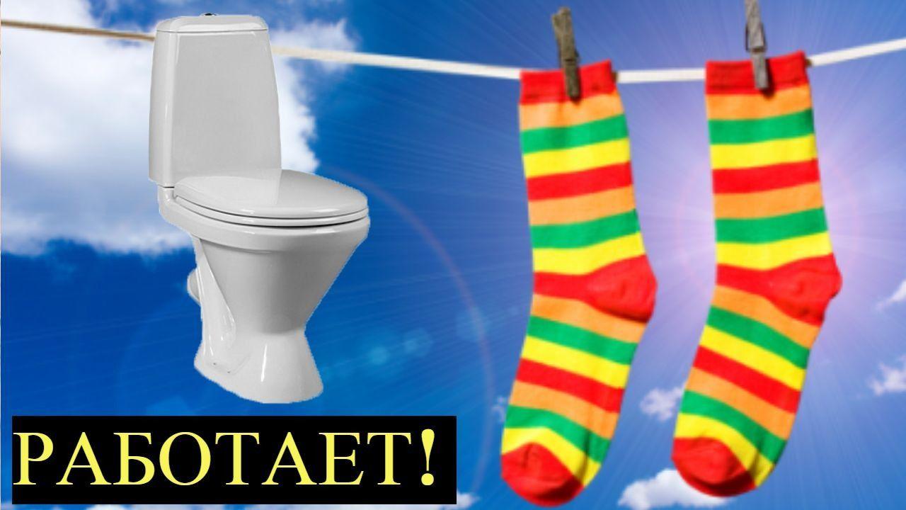Zachem Ya Kladu V Bachok Unitaza Obychnyj Nosok I Kak Eto Pomogaet Osvezhit Tualet Fashion