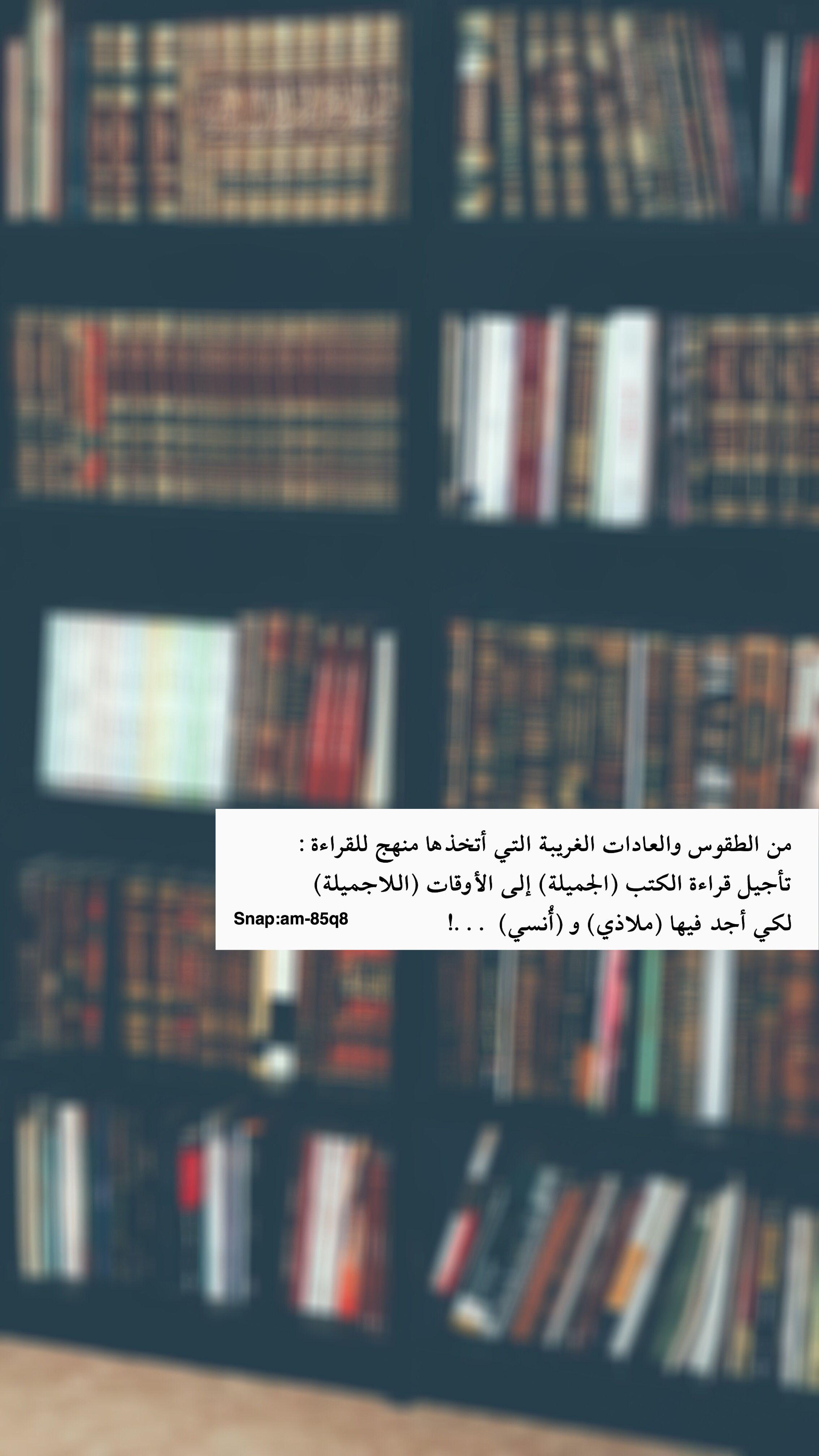 كتب مكتبة Books Quotes كل هالدنيا أماني Snapchat Friendship Quotes Funny Book Quotes Sarcastic Quotes Funny