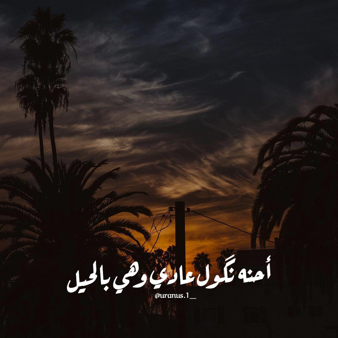 أحنه نگول عادي وهي بالحيل Beautiful Arabic Words Movie Quotes Funny Funny Arabic Quotes