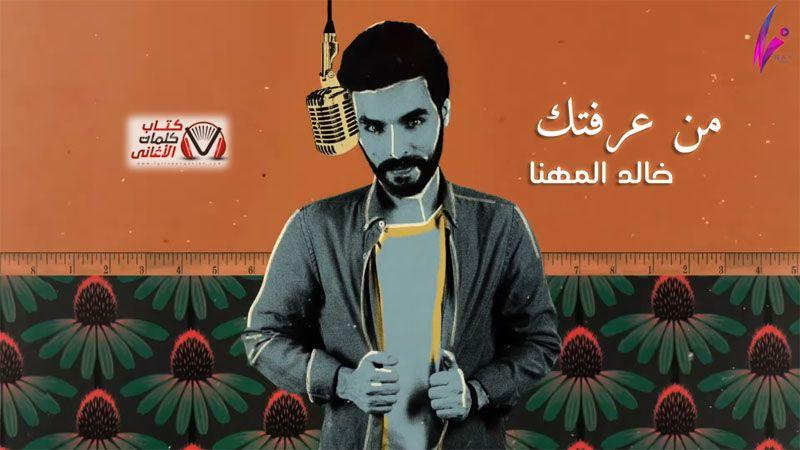 كلمات اغنية من عرفتك خالد المهنا Character Fictional Characters