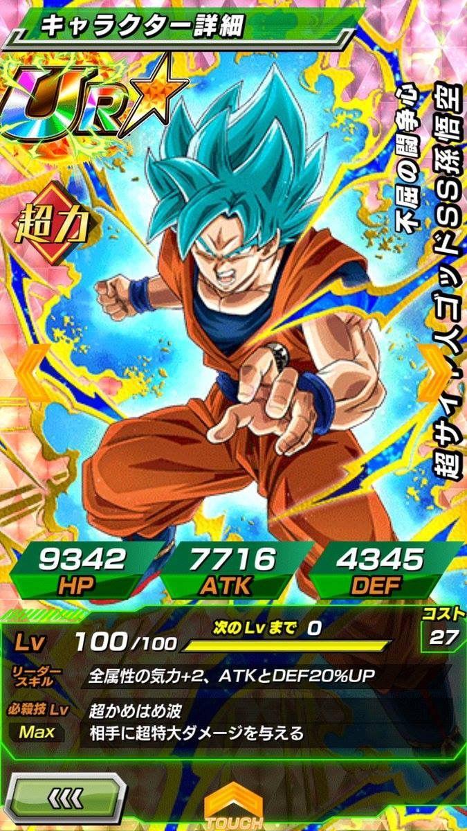 Goku Ssgss Goku Goku Super Card Games