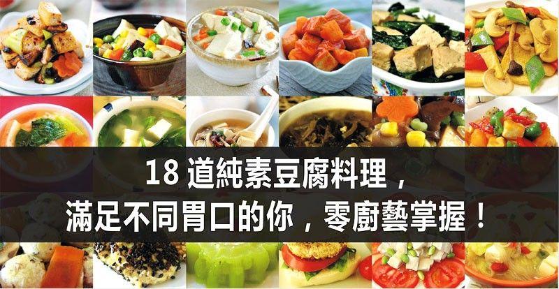 18 道純素豆腐料理,滿足不同胃口的你,零廚藝掌握!