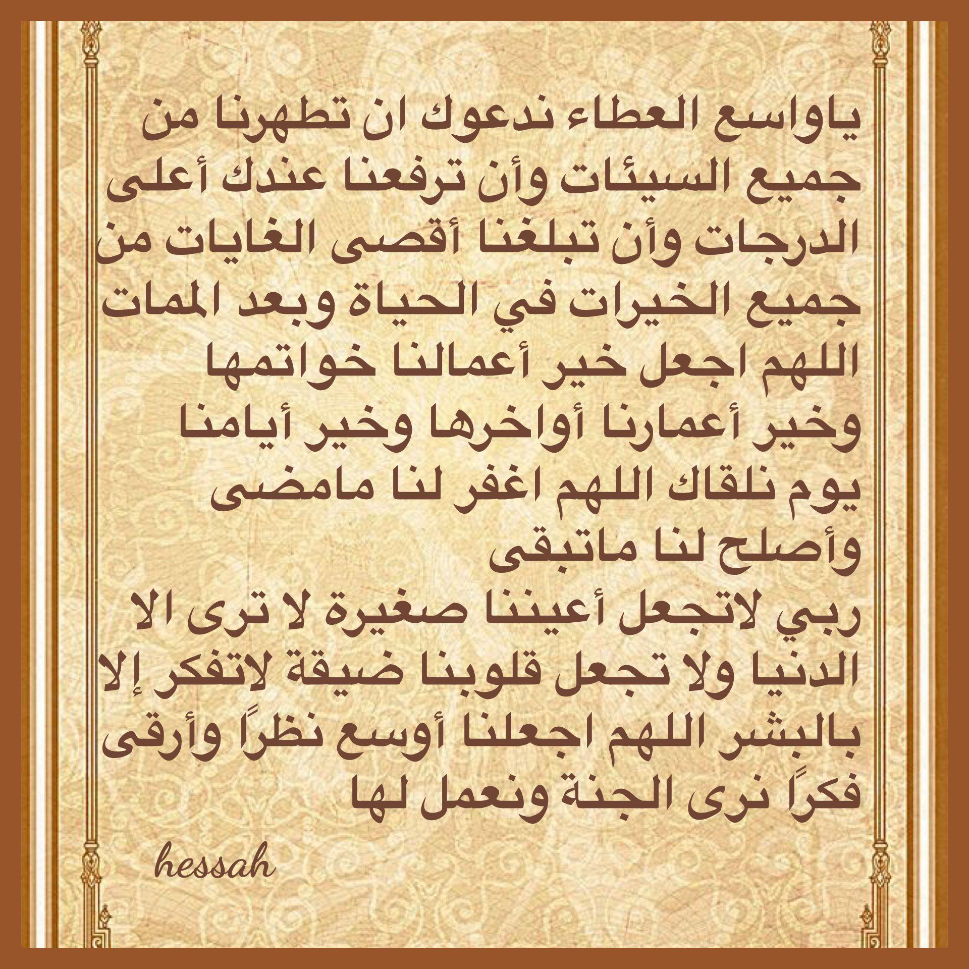 Pin By Hessah Alsudairy On يارب أدعيه وأذكار Free Books Download Free Books Pdf Download
