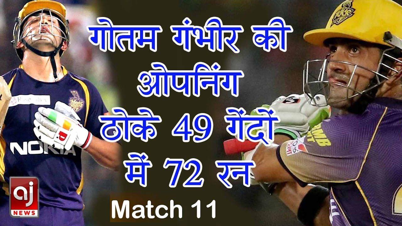 IPL10 KKR vs KXIP Gautam Gambhir Guides KKR To 8