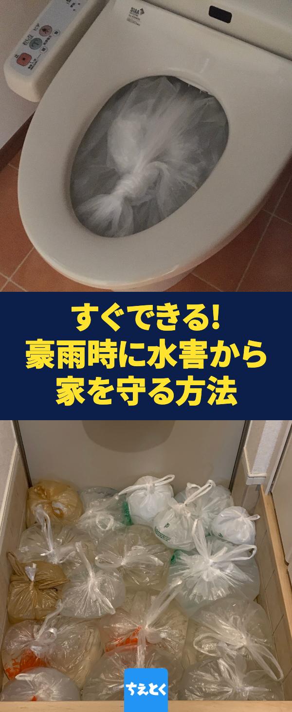 大雨時に役立つ 水のうを使ったトイレの逆流や床上浸水を抑える方法