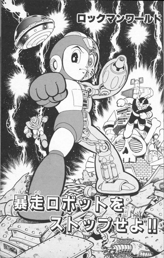 Rockman's Innards by Shigeto Ikehara.