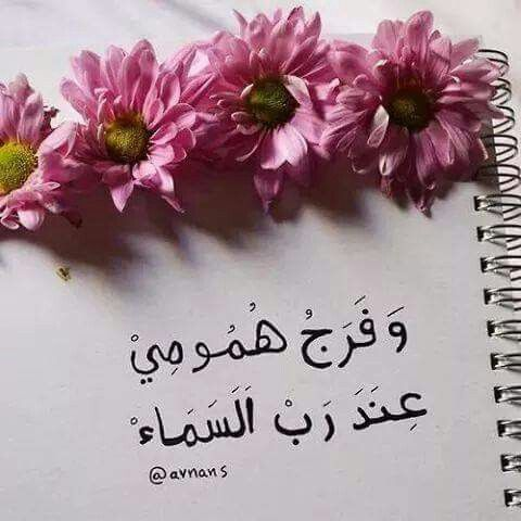 يا رب فرج همي Some Quotes Prayers Floral Rings