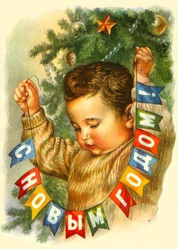 Советские новый год открытки