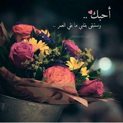 احبك اخر اخباري و مشتاقه لك حبيبتي اذا انتي بخير والله انا بالف خير ليتها تعلم Sweet Love Quotes Beautiful Arabic Words Love Words