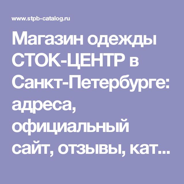 5ef842ed14b7 Магазин одежды СТОК-ЦЕНТР в Санкт-Петербурге  адреса, официальный сайт,  отзывы