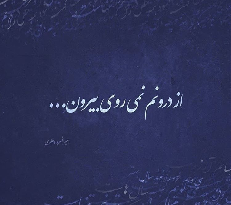 Pin By دهقان دهنوی On یا مرا از خود ببر آنجا که هستی یا بیا Pashto Quotes Persian Quotes Text Pictures