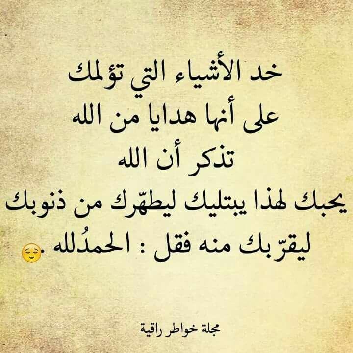 الحمد لله دائما وابداا Islamic Quotes Quotes Words Of Wisdom