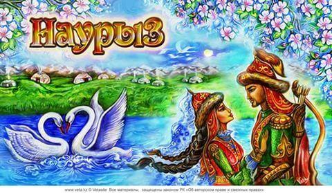 открытки на казахскую тему: 17 тыс изображений найдено в ...