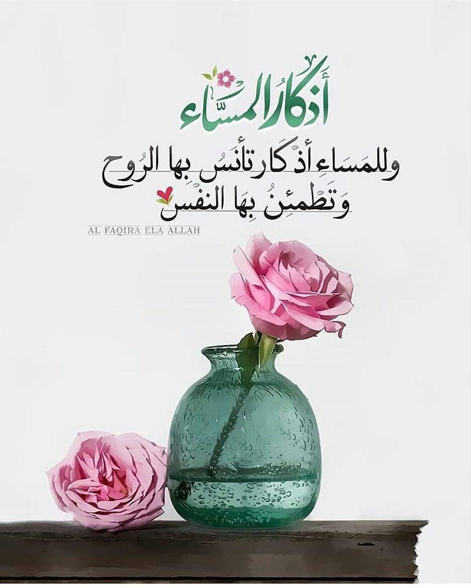 أذكار المساء Good Evening Place Card Holders Arabic Quotes