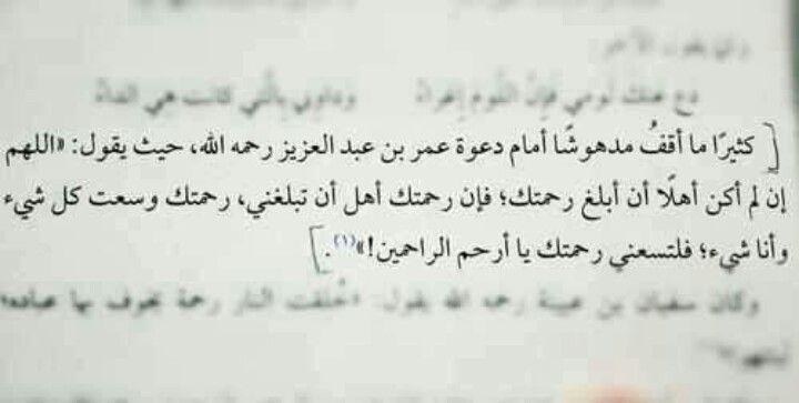 دعاء عمر بن عبد العزيز Islamic Quotes Cool Words Prayer Verses
