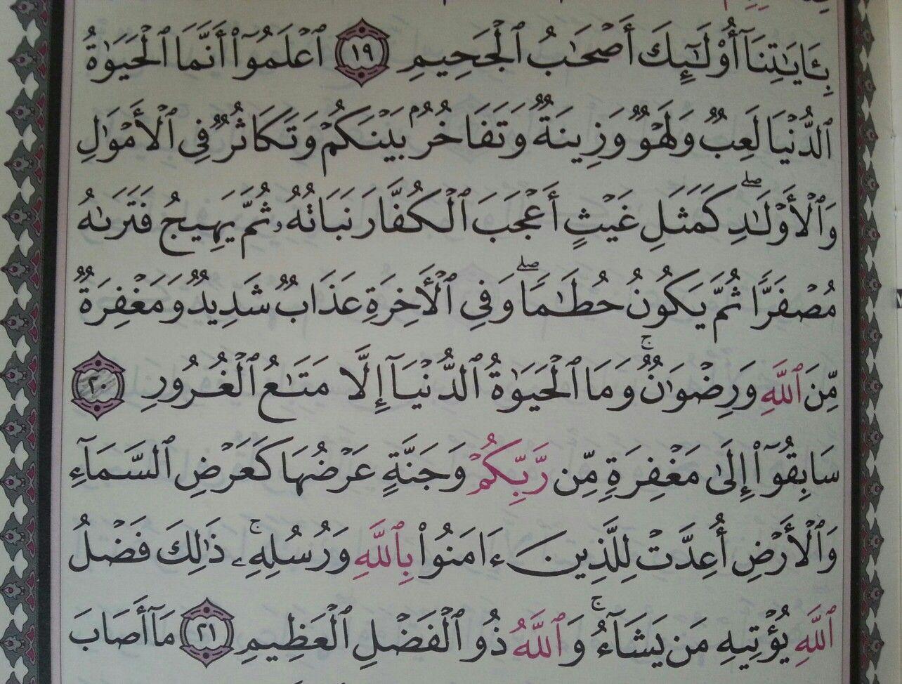 هذه حقيقة الحياة الدنيا آيات من سورة الحديد Dua In Urdu Math Arabic Calligraphy