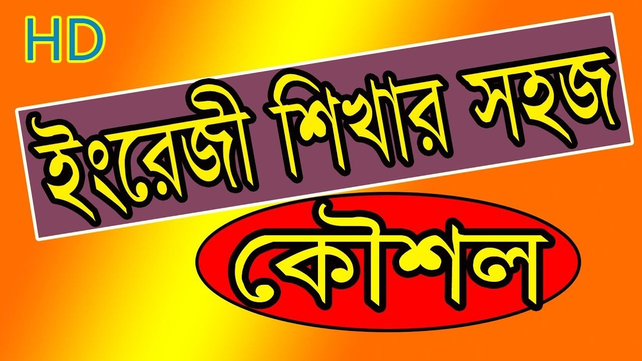 English Guru Bangla Pdf